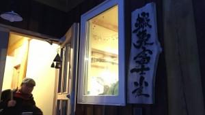 朝の蝦夷富士小屋