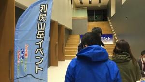 利尻山岳イベント